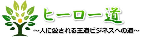 ネットで学ぶ経営・集客〜ヒーロー道〜